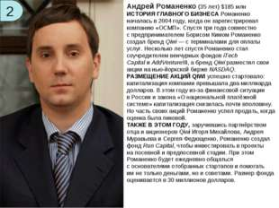 2 Андрей Романенко (35лет) $185 млн ИСТОРИЯ ГЛАВНОГО БИЗНЕСАРоманенко начал