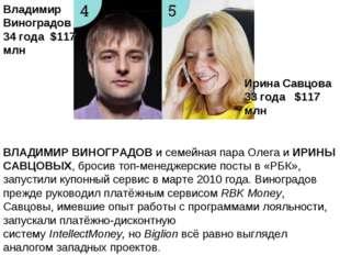 Владимир Виноградов 34года $117 млн Ирина Савцова 33года $117 млн ВЛАДИМИР