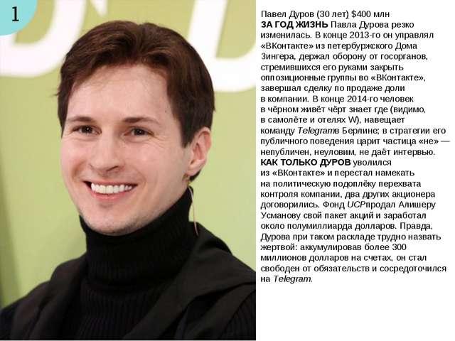 Павел Дуров (30лет) $400 млн ЗАГОД ЖИЗНЬПавла Дурова резко изменилась. Вк...