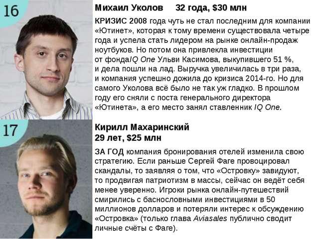 Михаил Уколов 32года, $30 млн Кирилл Махаринский 29лет, $25 млн КРИЗИС 2008...