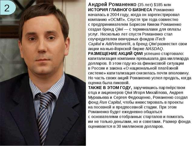 2 Андрей Романенко (35лет) $185 млн ИСТОРИЯ ГЛАВНОГО БИЗНЕСАРоманенко начал...
