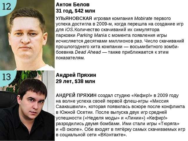 Антон Белов 31год, $42 млн УЛЬЯНОВСКАЯигровая компанияMobirateпервого ус...