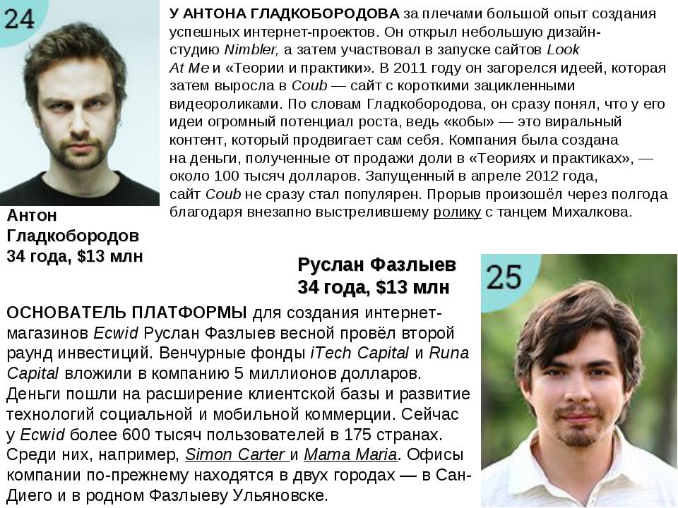 Руслан Фазлыев 34года, $13 млн УАНТОНА ГЛАДКОБОРОДОВАзаплечами большой оп...