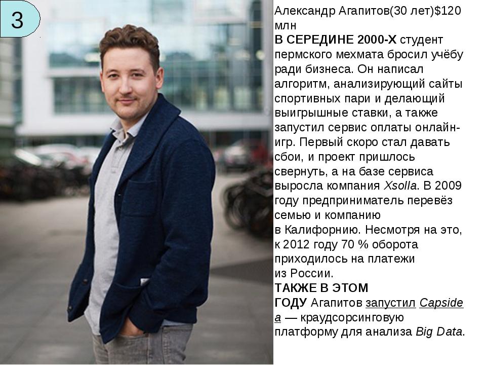 3 Александр Агапитов(30лет)$120 млн ВСЕРЕДИНЕ 2000-Хстудент пермского мехм...
