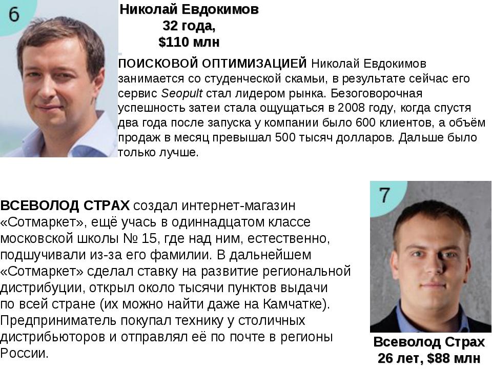 Николай Евдокимов 32года, $110 млн Всеволод Страх 26лет, $88 млн ПОИСКОВОЙ...