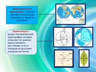 Математическая картография – изучает способы отображения поверхности Земли н