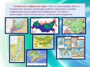 Составление и оформление карт – область картографии, область технического ди