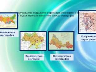Поскольку на картах отображается информация, относящаяся к самым различным н