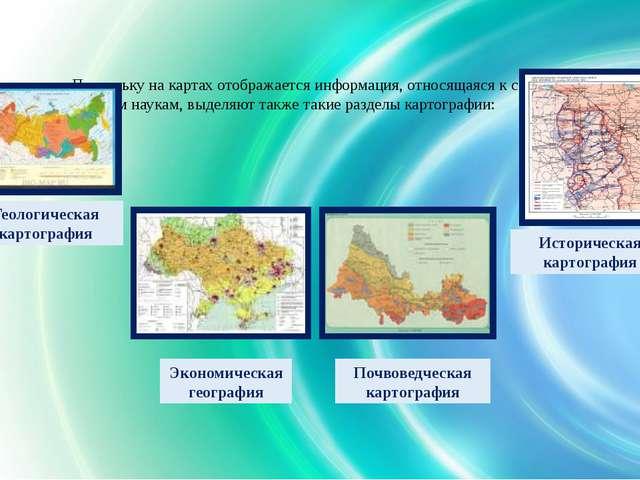 Поскольку на картах отображается информация, относящаяся к самым различным н...