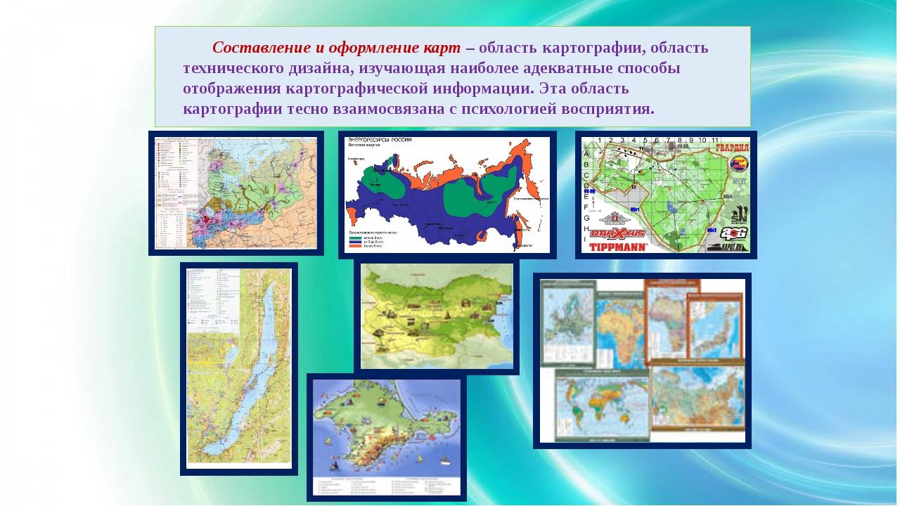 Составление и оформление карт – область картографии, область технического ди...