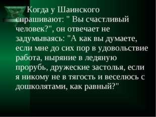 """Когда у Шаинского спрашивают: """" Вы счастливый человек?"""", он отвечает не заду"""