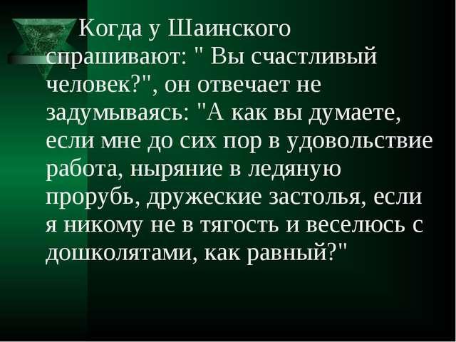 """Когда у Шаинского спрашивают: """" Вы счастливый человек?"""", он отвечает не заду..."""