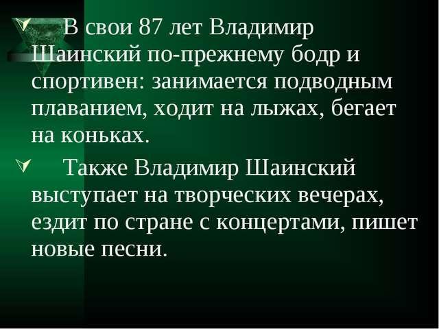 В свои 87 лет Владимир Шаинский по-прежнему бодр и спортивен: занимается под...