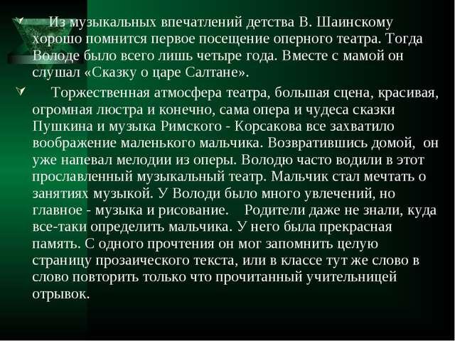 Из музыкальных впечатлений детства В. Шаинскому хорошо помнится первое посещ...