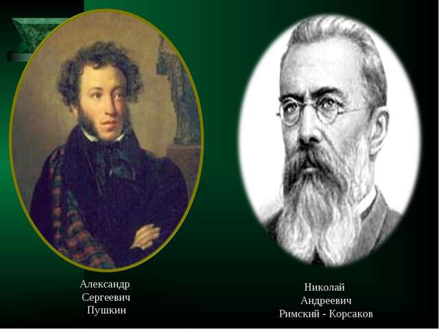 Николай Андреевич Римский - Корсаков Александр Сергеевич Пушкин