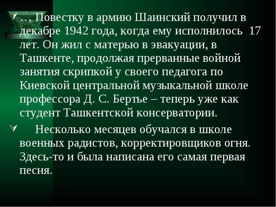 … Повестку в армию Шаинский получил в декабре 1942 года, когда ему исполнилос...