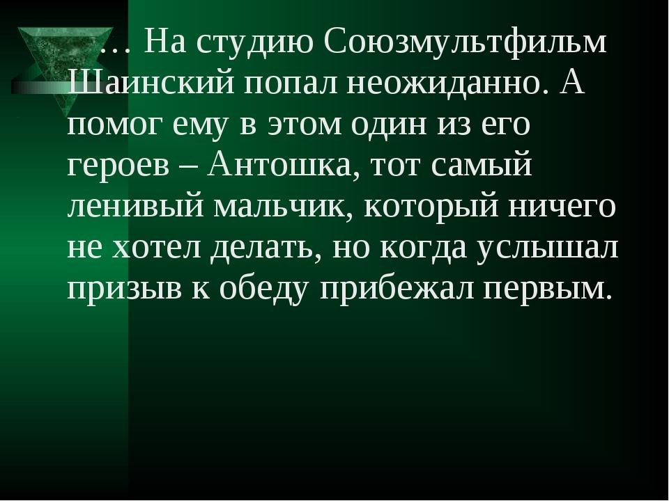 … На студию Союзмультфильм Шаинский попал неожиданно. А помог ему в этом оди...