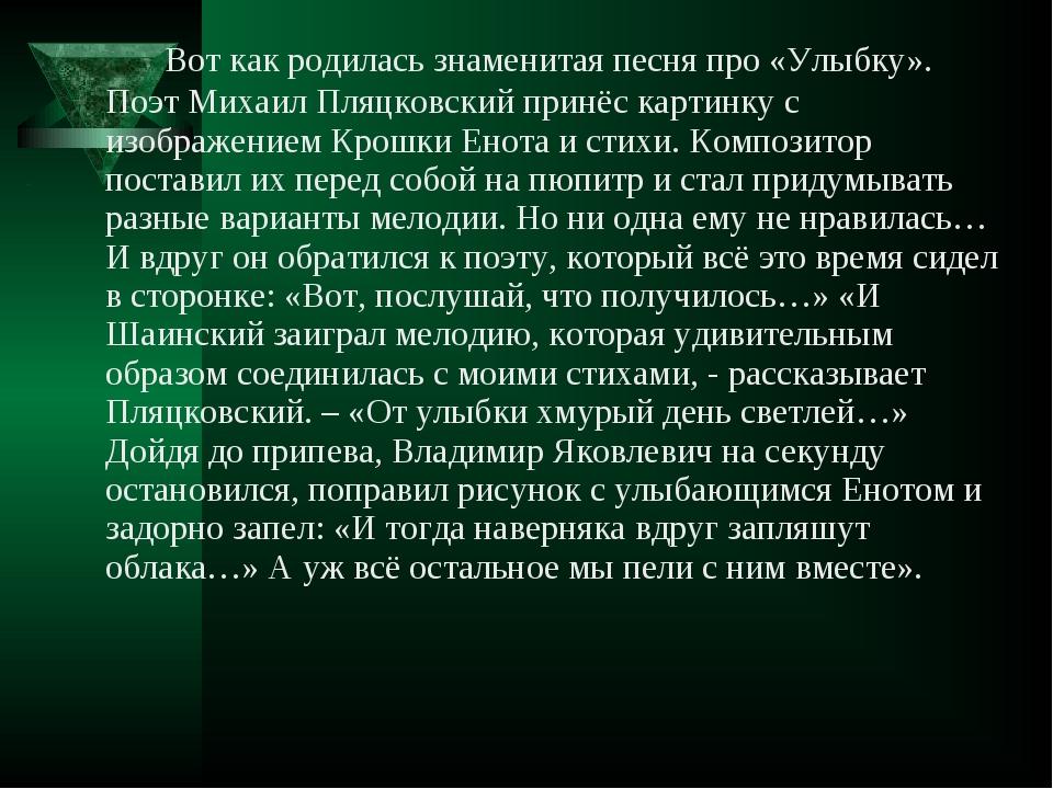 Вот как родилась знаменитая песня про «Улыбку». Поэт Михаил Пляцковский прин...