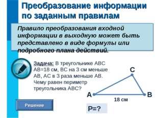 Преобразование информации по заданным правилам Правило преобразования входной