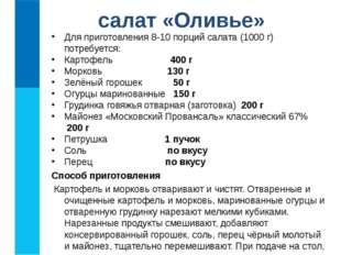 Для приготовления 8-10 порций салата (1000 г) потребуется: Картофель 400 г М