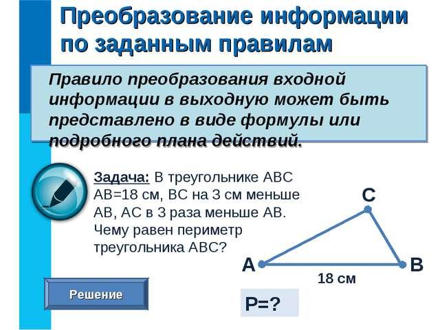 Преобразование информации по заданным правилам Правило преобразования входной...