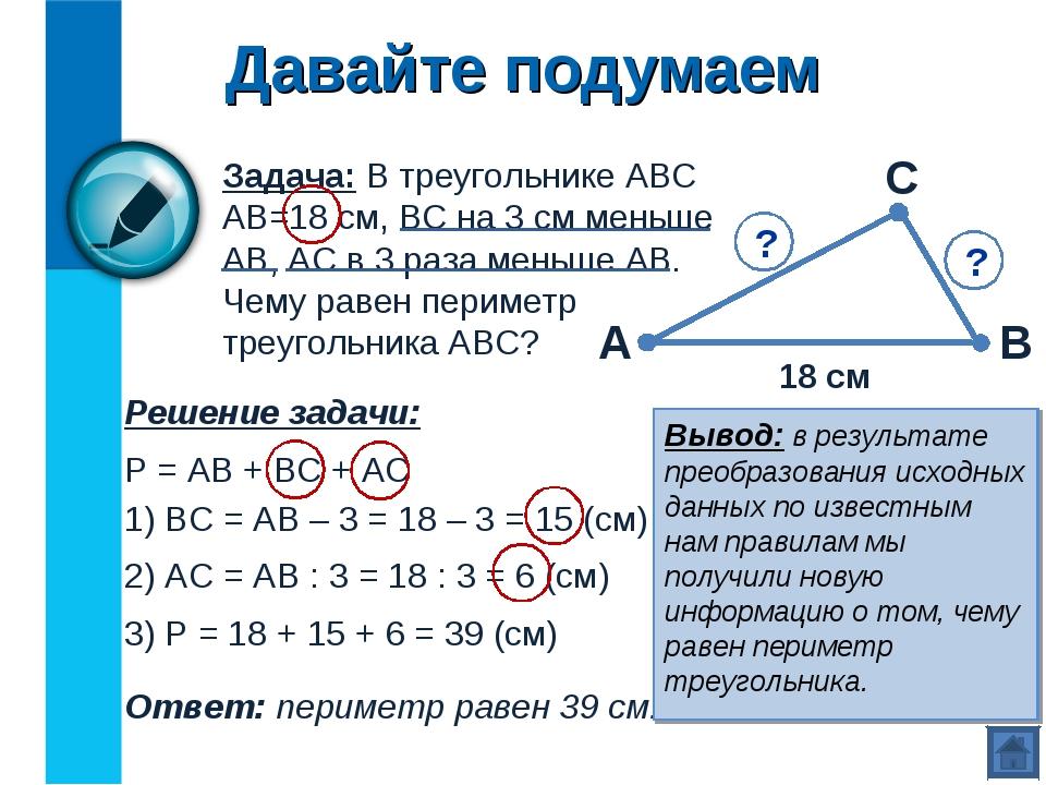 Давайте подумаем Задача: В треугольнике АВС АВ=18 см, ВС на 3 см меньше АВ, А...