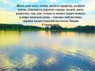 Жить для того, чтобы любить природу, родную землю, близких и дорогих сердцу л