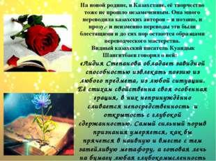 На новой родине, в Казахстане, её творчество тоже не прошло незамеченным. Она