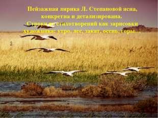 Пейзажная лирика Л. Степановой ясна, конкретна и детализирована. Строки из ст