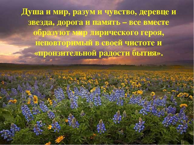 Душа и мир, разум и чувство, деревце и звезда, дорога и память – все вместе о...