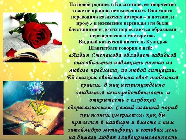 На новой родине, в Казахстане, её творчество тоже не прошло незамеченным. Она...