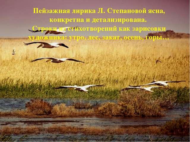 Пейзажная лирика Л. Степановой ясна, конкретна и детализирована. Строки из ст...