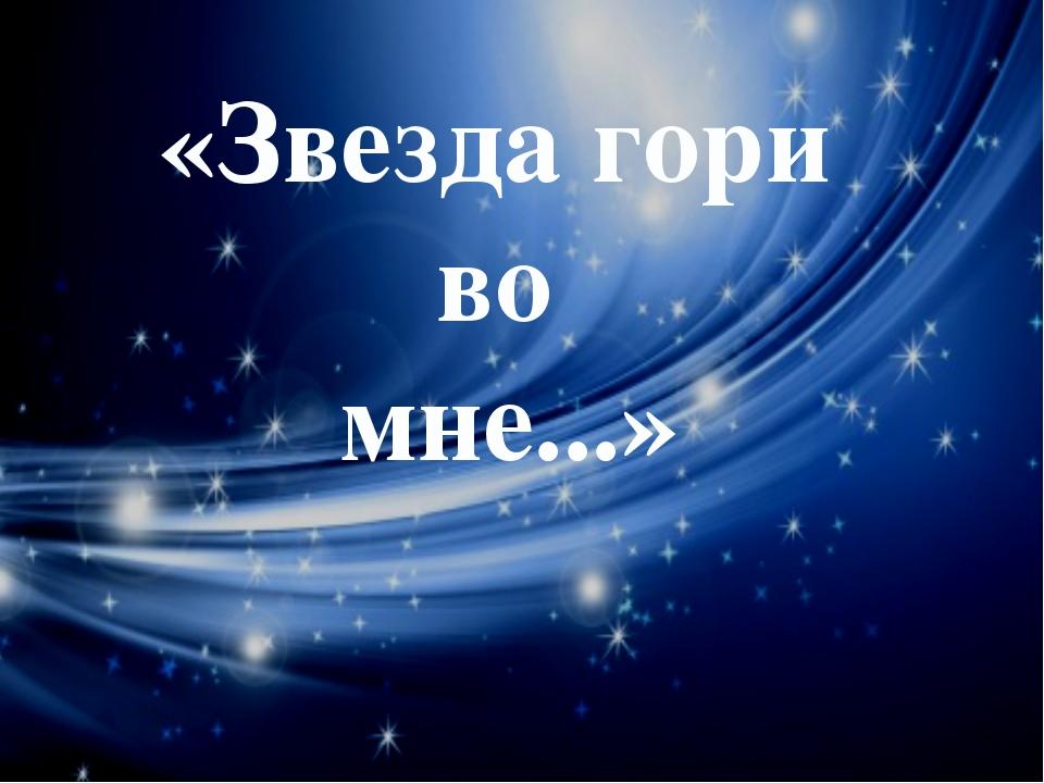 «Звезда гори во мне...»