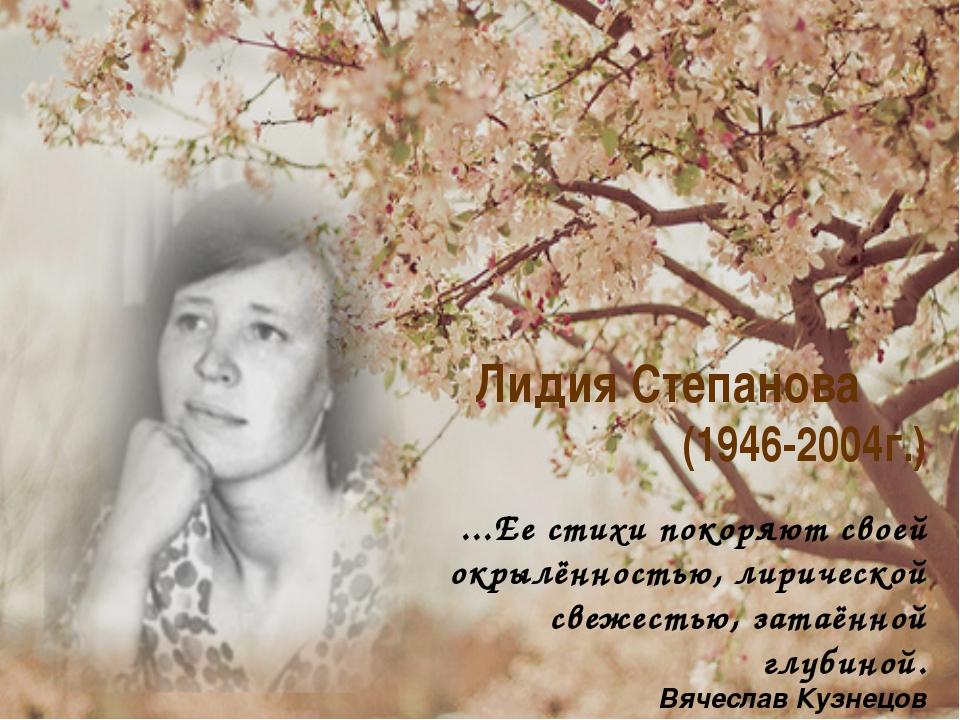 Лидия Степанова (1946-2004г.) ...Ее стихи покоряют своей окрылённостью, лирич...