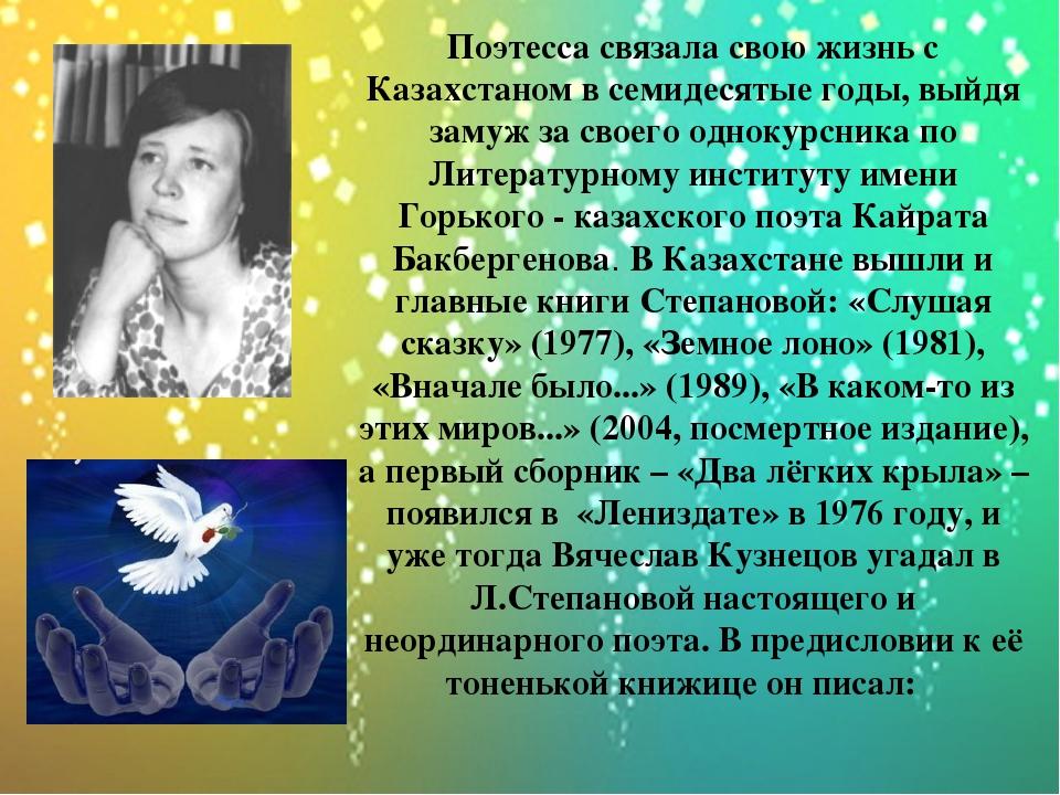 Поэтесса связала свою жизнь с Казахстаном в семидесятые годы, выйдя замуж за...