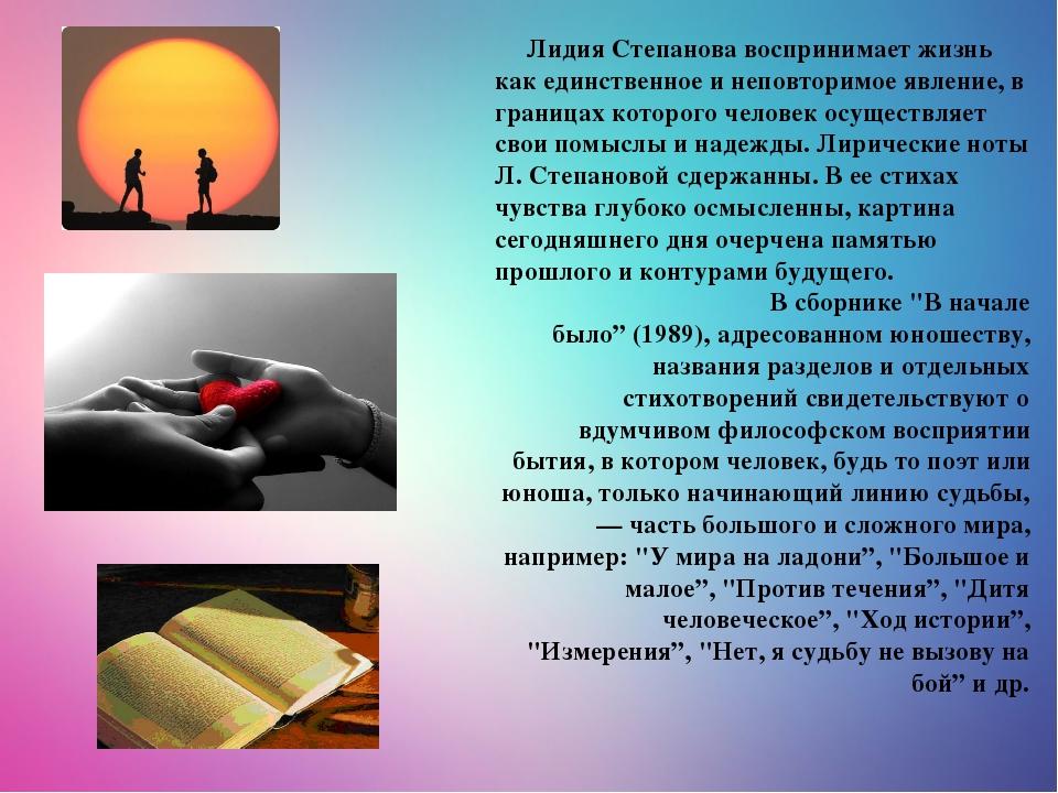 Лидия Степанова воспринимает жизнь как единственное и неповторимое явление, в...