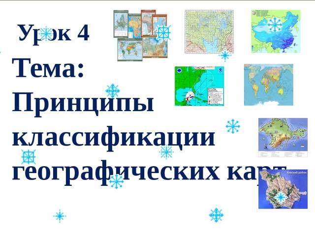 Урок 4 Тема: Принципы классификации географических карт.