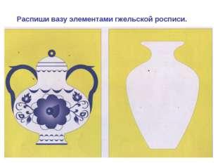 Распиши вазу элементами гжельской росписи.