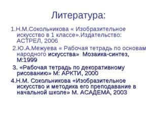 Литература: 1.Н.М.Сокольникова « Изобразительное искусство в 1 классе».Издате
