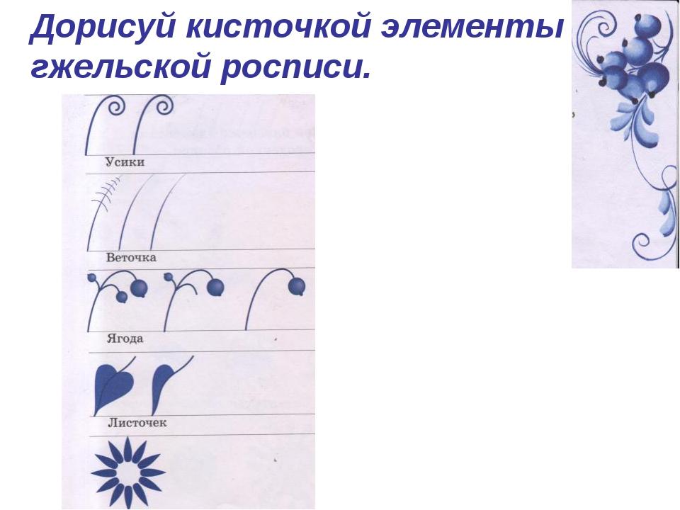 Дорисуй кисточкой элементы гжельской росписи.