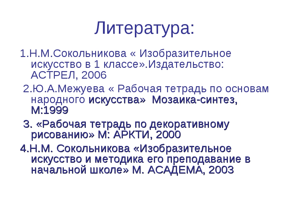 Литература: 1.Н.М.Сокольникова « Изобразительное искусство в 1 классе».Издате...
