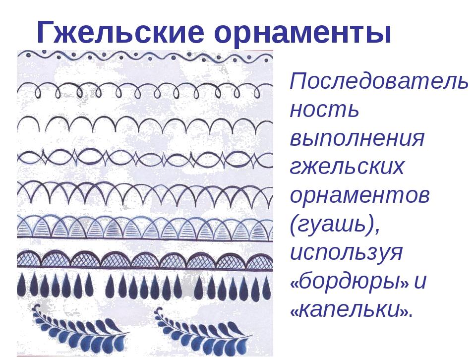 Гжельские орнаменты Последовательность выполнения гжельских орнаментов (гуашь...