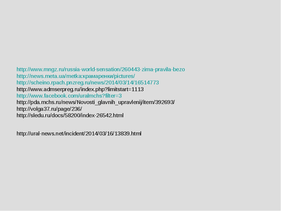 http://www.mngz.ru/russia-world-sensation/260443-zima-pravila-bezo http://new...