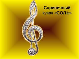 Скрипичный ключ «СОЛЬ»