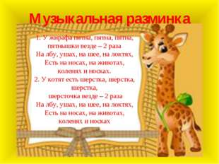 Музыкальная разминка 1. У жирафа пятна, пятна, пятна, пятнышки везде – 2 раза