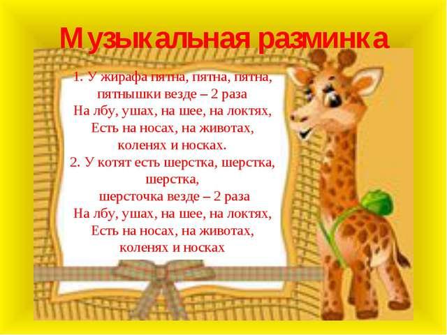 Музыкальная разминка 1. У жирафа пятна, пятна, пятна, пятнышки везде – 2 раза...
