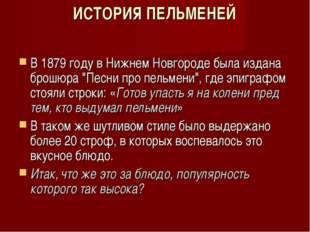 """ИСТОРИЯ ПЕЛЬМЕНЕЙ В 1879 году в Нижнем Новгороде была издана брошюра """"Песни п"""