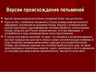 Версии происхождения пельменей Версий происхождения российских пельменей боле
