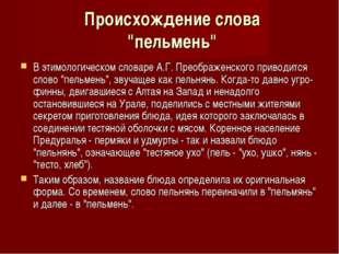 """Происхождение слова """"пельмень"""" В этимологическом словаре А.Г. Преображенского"""