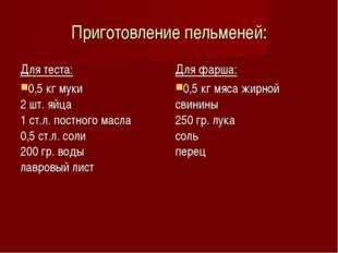Приготовление пельменей: Для теста: 0,5 кг муки 2 шт. яйца 1 ст.л. постного м